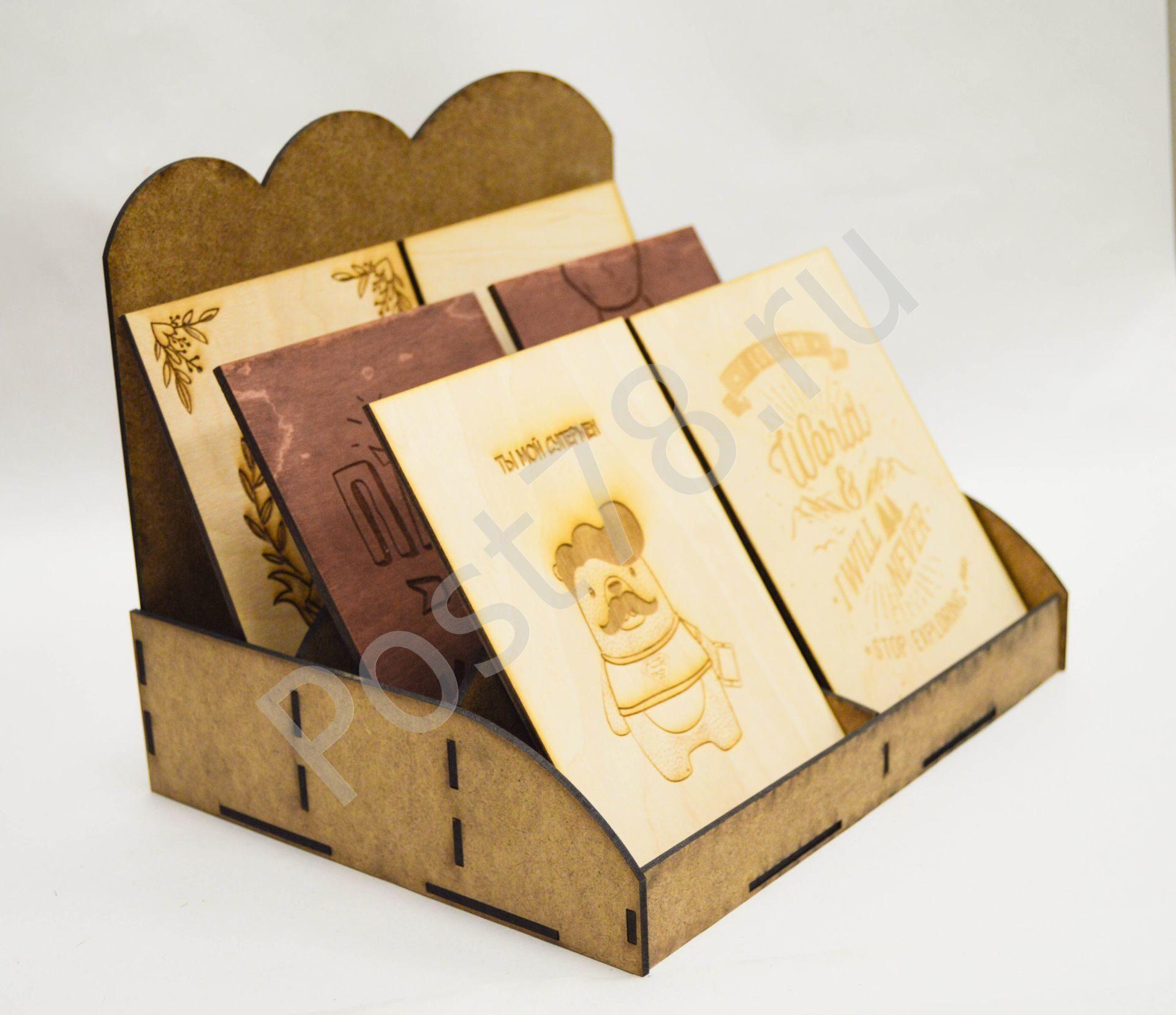 Стойки для открыток деревянные